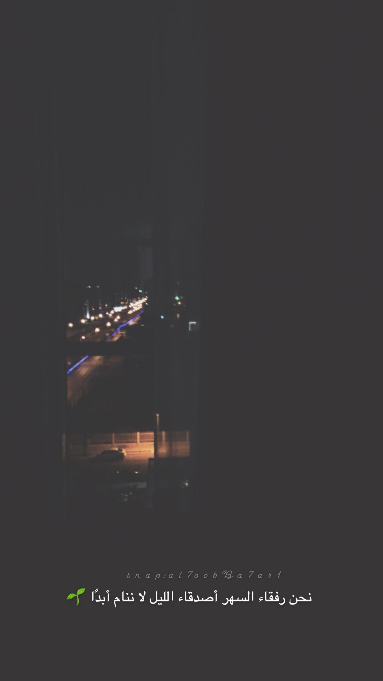 همسه نحن رفقاء السهر أصدقاء الليل لا ننام أبد ا تصويري تصويري سناب الرياض إضاءة الليل السهر Photo Quotes Love Husband Quotes Arabic Quotes