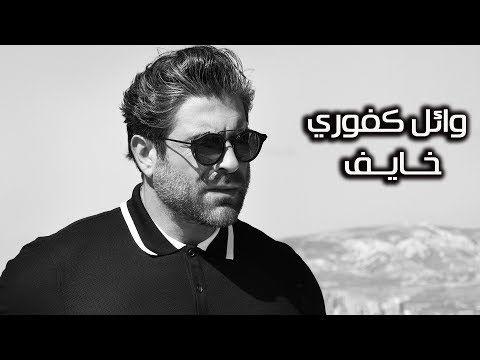Wael Kfoury Khayef Lyrics Video وائل كفوري خايف بالكلمات Youtube Mens Sunglasses Men Style