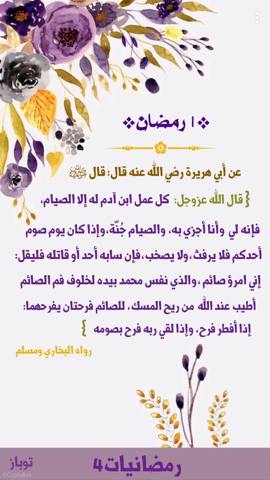 رمضان فوائد نصائح Muslim Ramadan Ramadan Day Ramadan