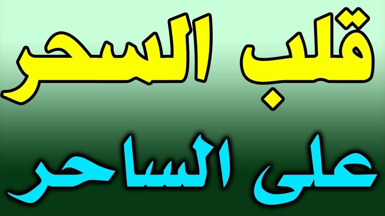 قلب السحر على الساحر بآية قصيرة من القرآن الكريم Duaa Islam Quran Islam