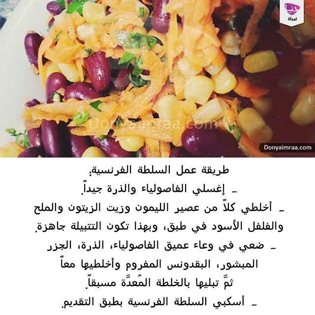 Donya Imraa دنيا امرأة On Instagram طريقة عمل السلطة الفرنسية السلطة السلطة الفرنسية مقبلات طبق جانبي وصفا Cooking Recipes Healthy Recipes Arabic Food