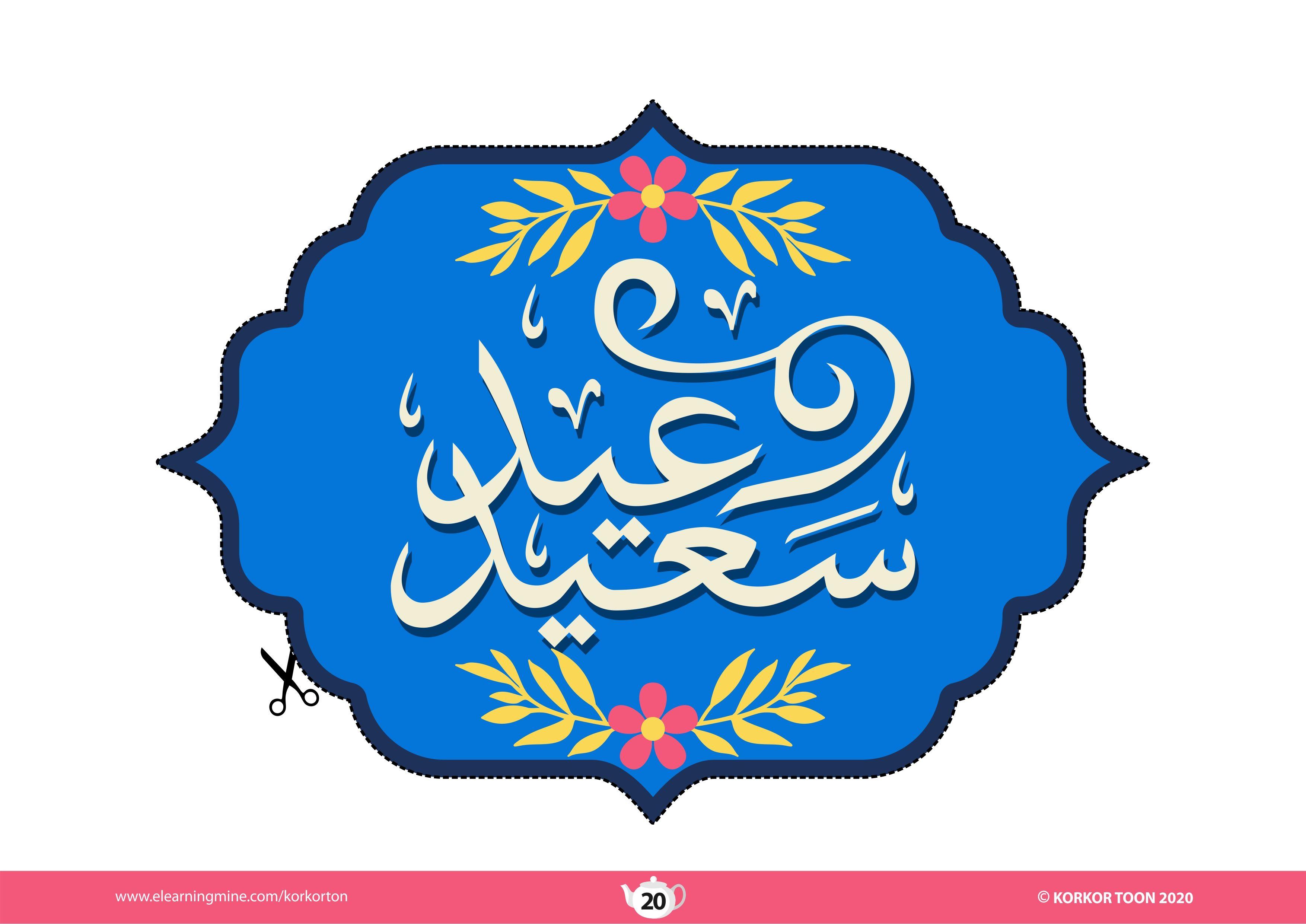 Printable Eid Decoration زينة العيد للطباعة Eid Gifts Eid Decoration Eid