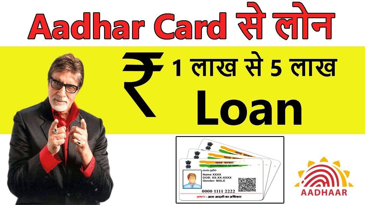 Pin On Personal Loan Aadhar Card Aadhar Card Loan Without Any Documents Aadhar Card Par Loan Hindi