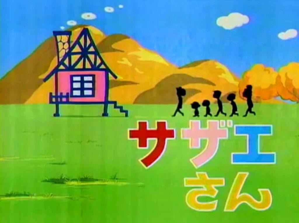 サザエさん の前に放送されていたアニメは 漫画 キャラクター