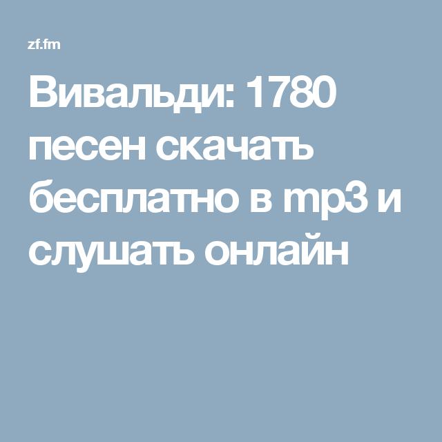 Моцарт симфония 21 скачать бесплатно mp3