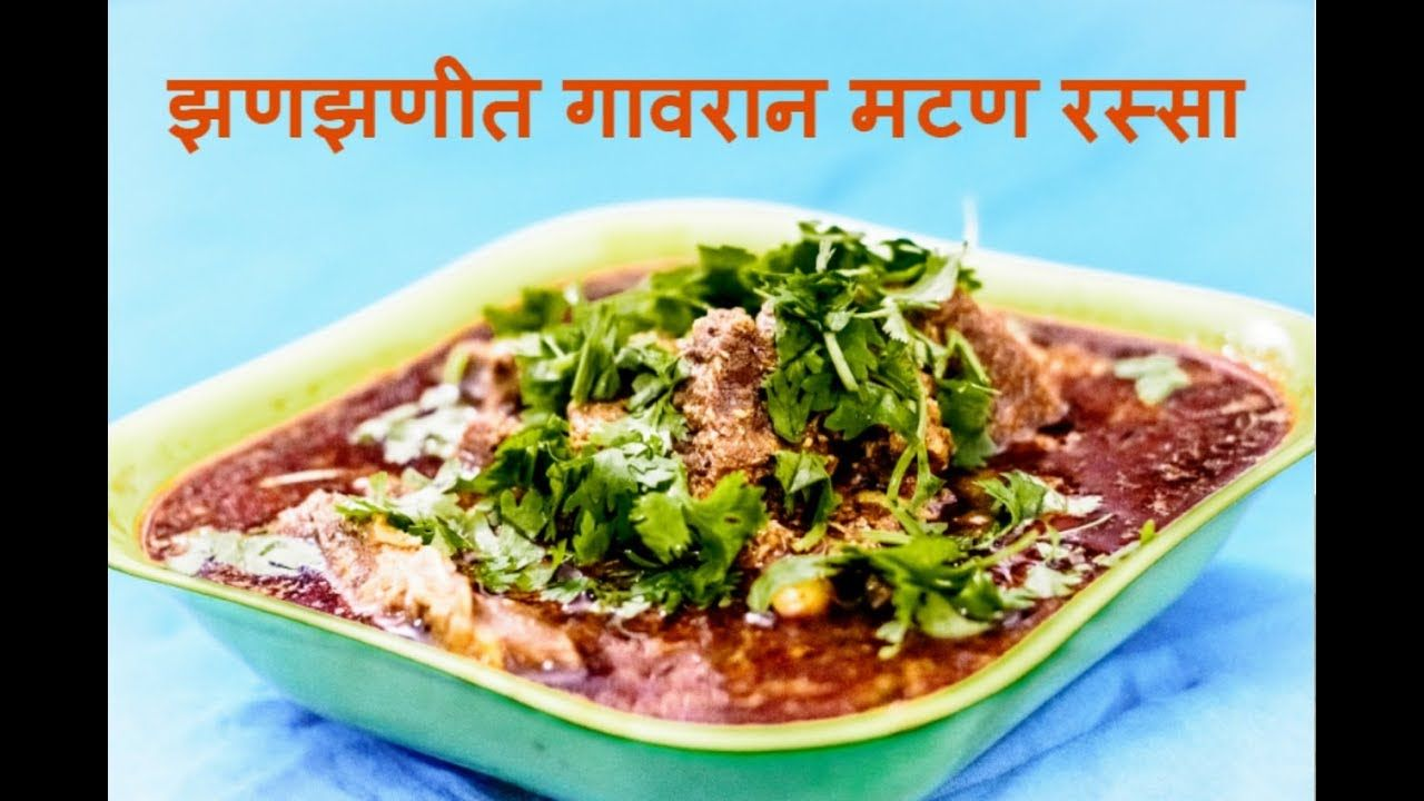 Mutton curry recipe in marathi youtube maharashtrian non veg mutton curry recipe in marathi youtube forumfinder Choice Image