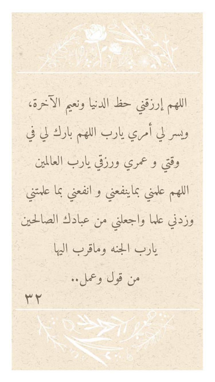 Pin By Zex On أدعية Arabic Calligraphy Calligraphy Arabic