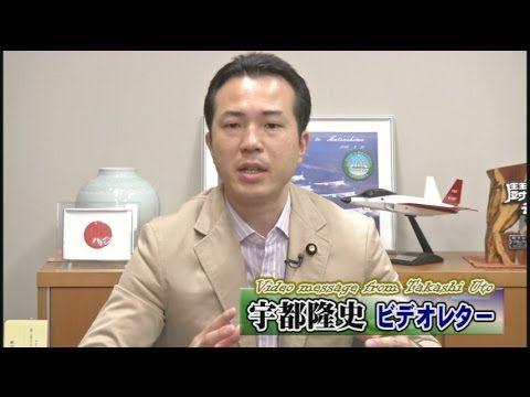 【宇都隆史】国を守るための問題提起、日本にカジノは必要なのか?[桜H26/7/25]