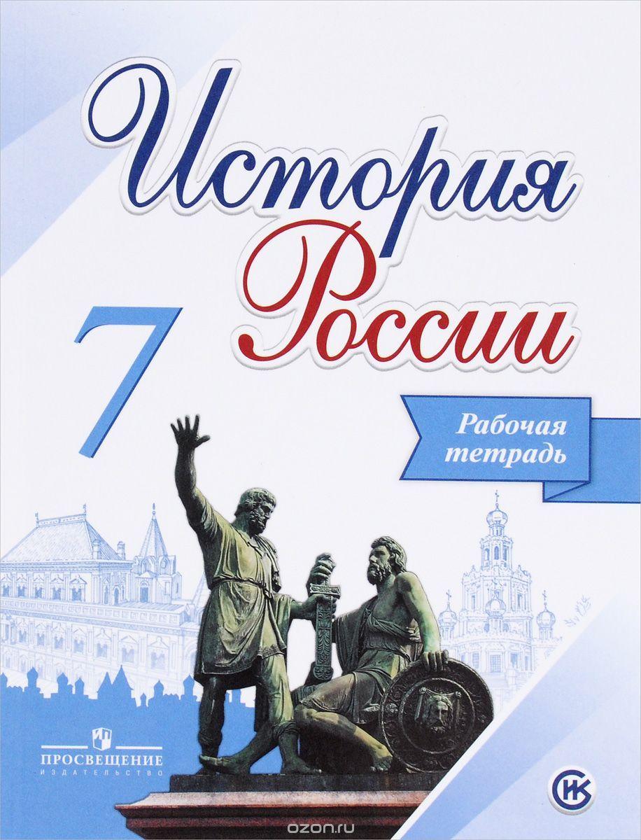 Готовые домашние задания по истории рабочая тетрадь 7 класс д.д данилов