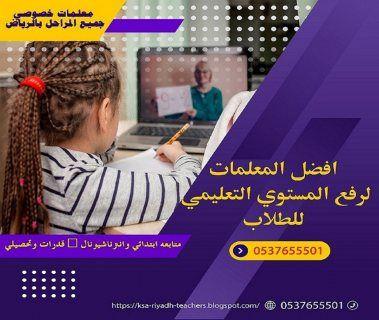 معلمة رياضيات بالرياض تجي للبيت In 2021 Private Tutors Tutor Ads