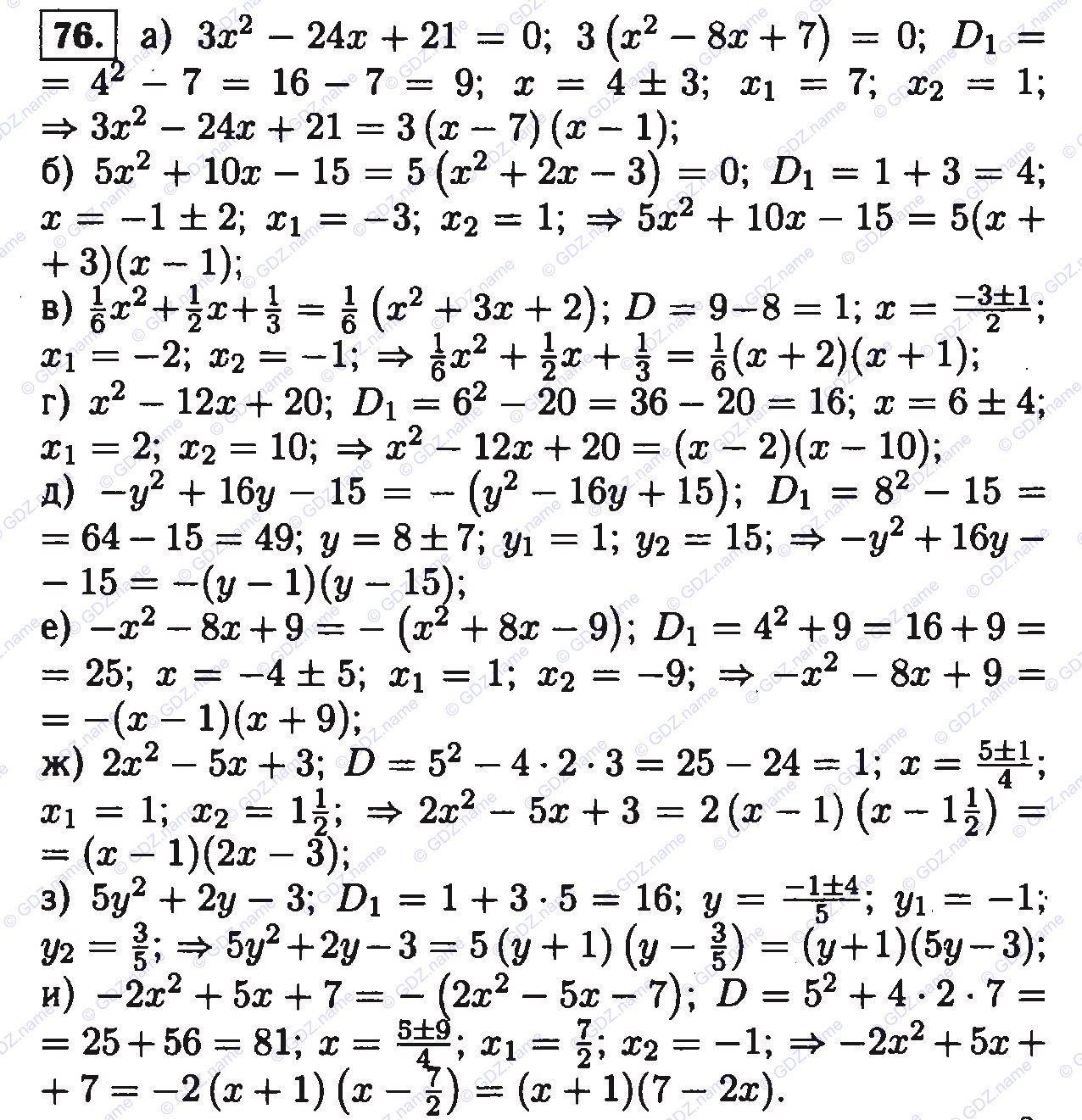 класс виленкин алгебры 9 решебник