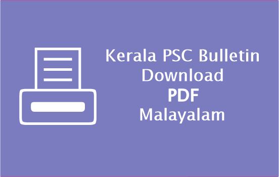 Kerala PSC Bulletin | Download Malayalam PDF [Updated-2017