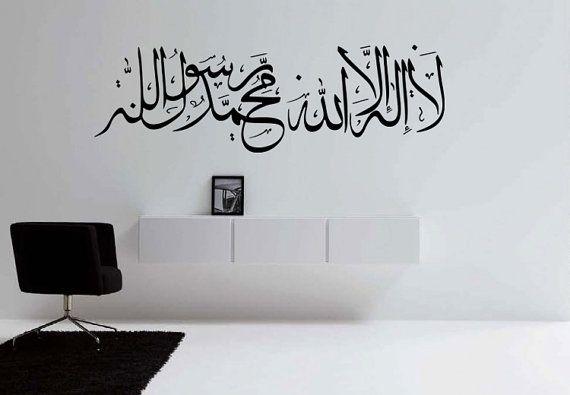 Beautiful Islamic La Ilaha Illallah Muhammadur Rasullullah Etsy Vinyl Wall Art Motivational Wall Quotes Wall