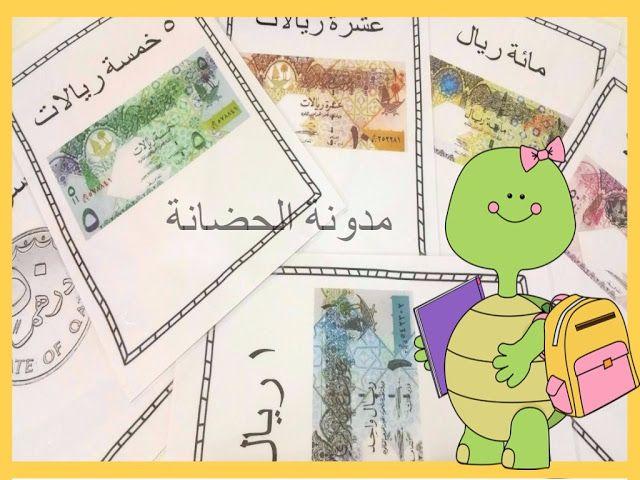 مدونة الحضانة تعليم النقود للاطفال Pdf و بطاقات العملة القطرية و Learning Kindergarten Map