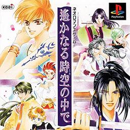 Haruka Beyond the Stream of Time Wikipedia Anime, Art