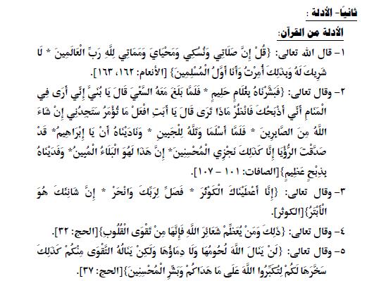 خطب محمد سيد حاج مكتوبة