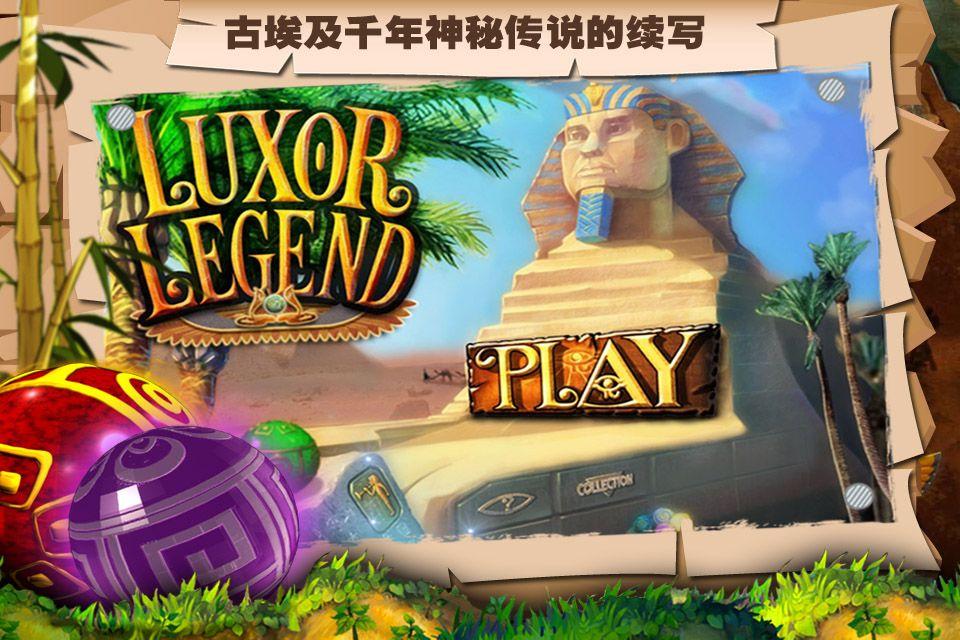 Luxor Legend - http://www.ipadsadvisor.com/luxor-legend