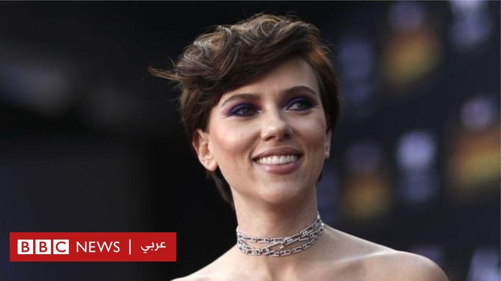 سكارليت جوهانسون تعتذر عن تجسيد دور رجل متحول جنسياً بعد انتقادات - BBC News Arabic
