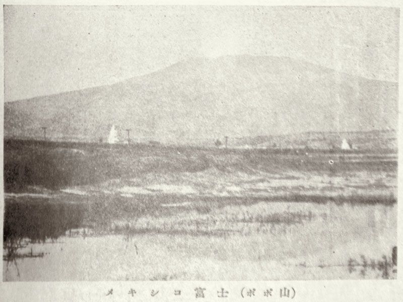 """Popocatépetl, Mexico"", Juvenile Encyclopedia, 1932 Vol. 14 World Geography 兒童百科大辭典 第十四巻 地理篇(三) 玉川學園出版部 昭和七年"