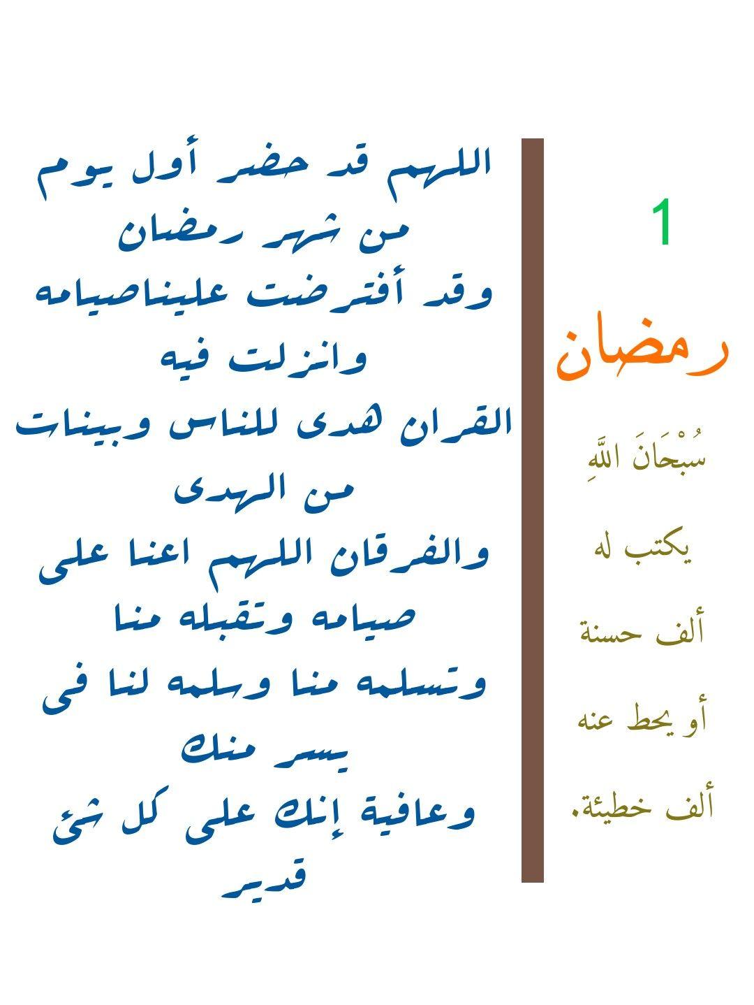 يارب بارك لنا في أيام وليالي رمضان بطاعتك وشكرك وذكرك وحسن عبادتك وأعنا على صيامه وقيامه Calligraphy Arabic Calligraphy