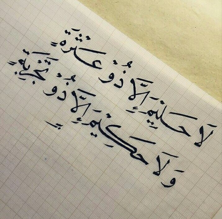 تذكر ان Wisdom Quotes Life Arabic Love Quotes Words Quotes