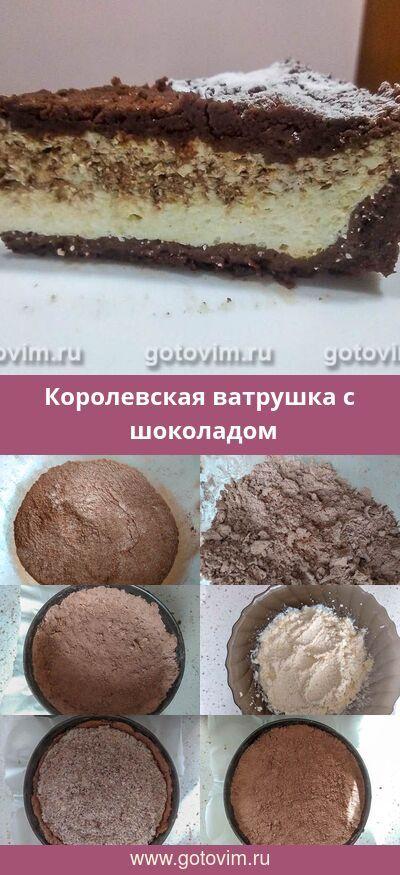 Шоколадная королевская ватрушка. Рецепт с фото   Рецепт ...