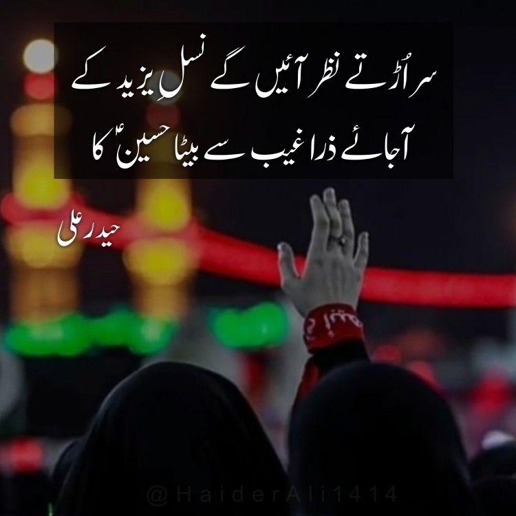 Karbala Poetry, Haider Ali, Hussaini Jawan, Ajareresalt, New