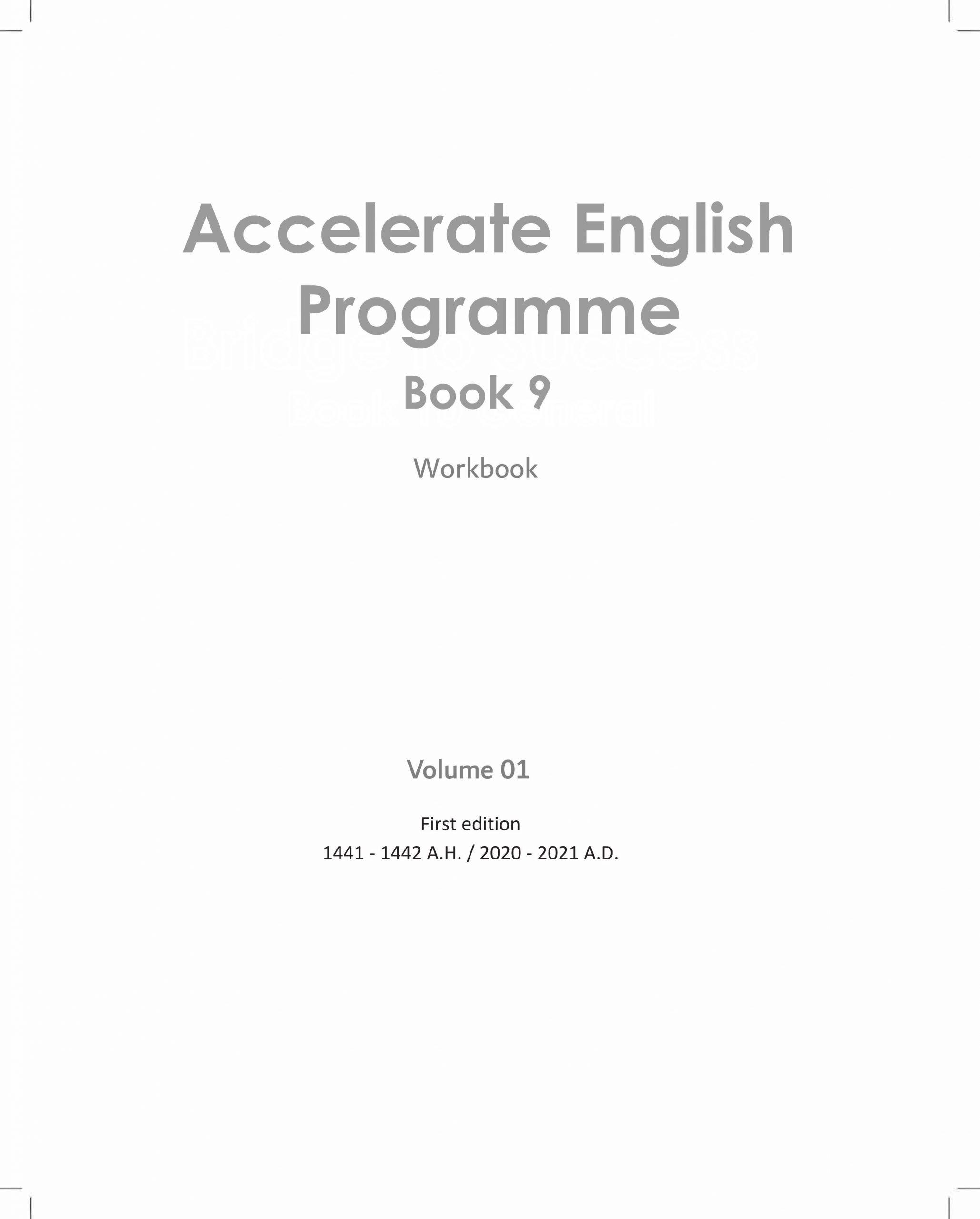 Accelerate English Programmer كتاب النشاط 2020 2021 الصف التاسع مادة اللغة الانجليزية Workbook Books Acceleration