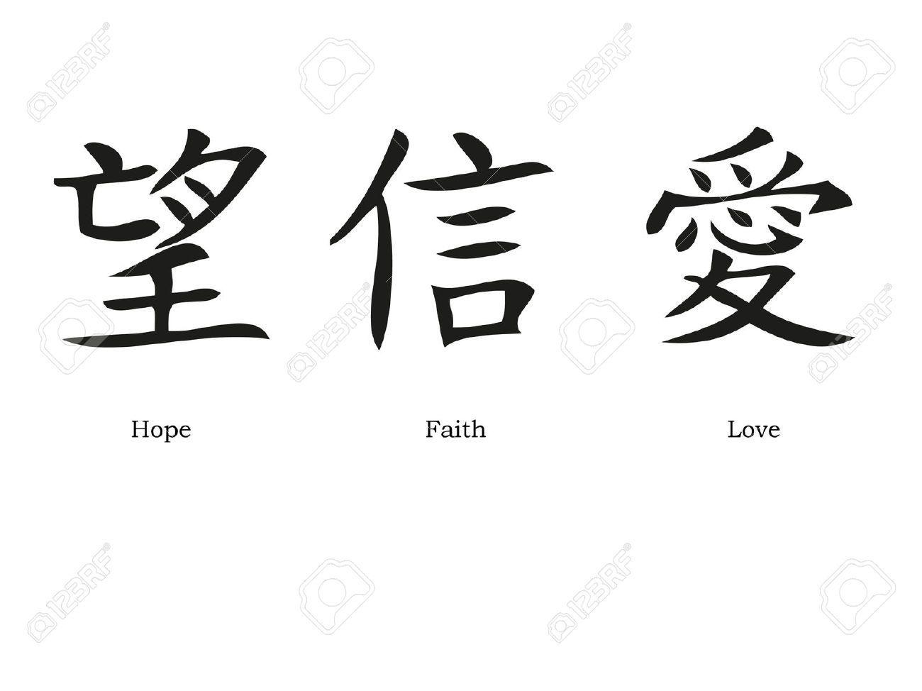 faith hope love google t a t o o faith hope love google biocorpaavc Images
