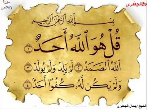 سوره الاخلاص الشيخ جمال عبد الحميد الجعفرى Arabic Calligraphy Art Islamic Calligraphy Painting Noble Quran