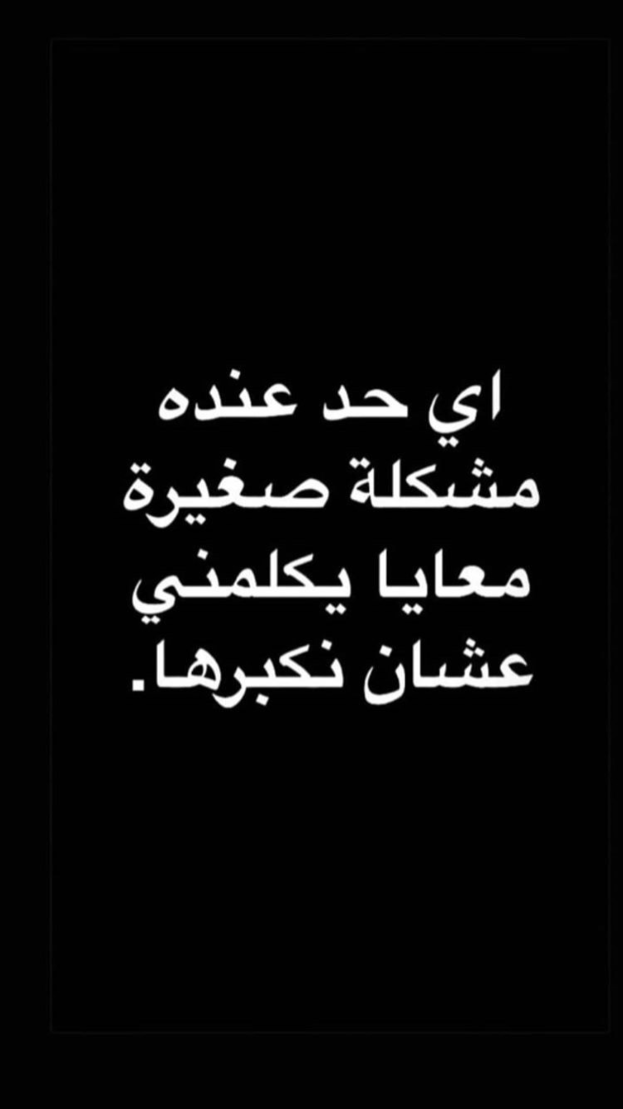 Pin By Jana Alawad Bagr On فعاليات ميمز Funny Quotes Funny Joke Quote Pretty Quotes