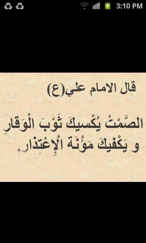 عليه السلام Quran Quotes Inspirational Islamic Inspirational Quotes Inspirational Words