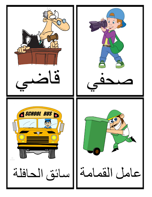 صور عن المهن Arabic Kids Arabic Alphabet For Kids Learning Arabic
