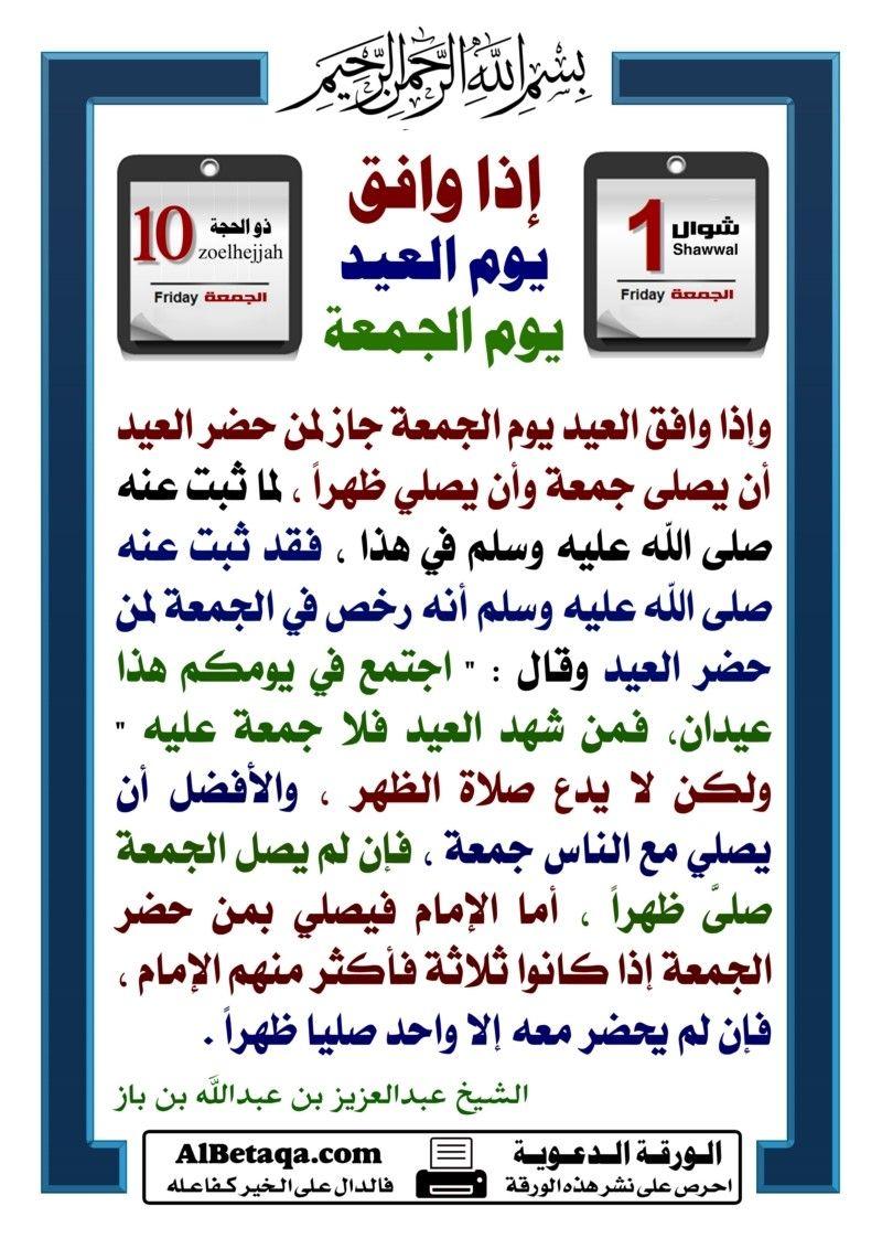 أحكام ومشروعية زكاة الفطر واحكام العيد عامة زكاة الفطر العيد Quransservant Hadith