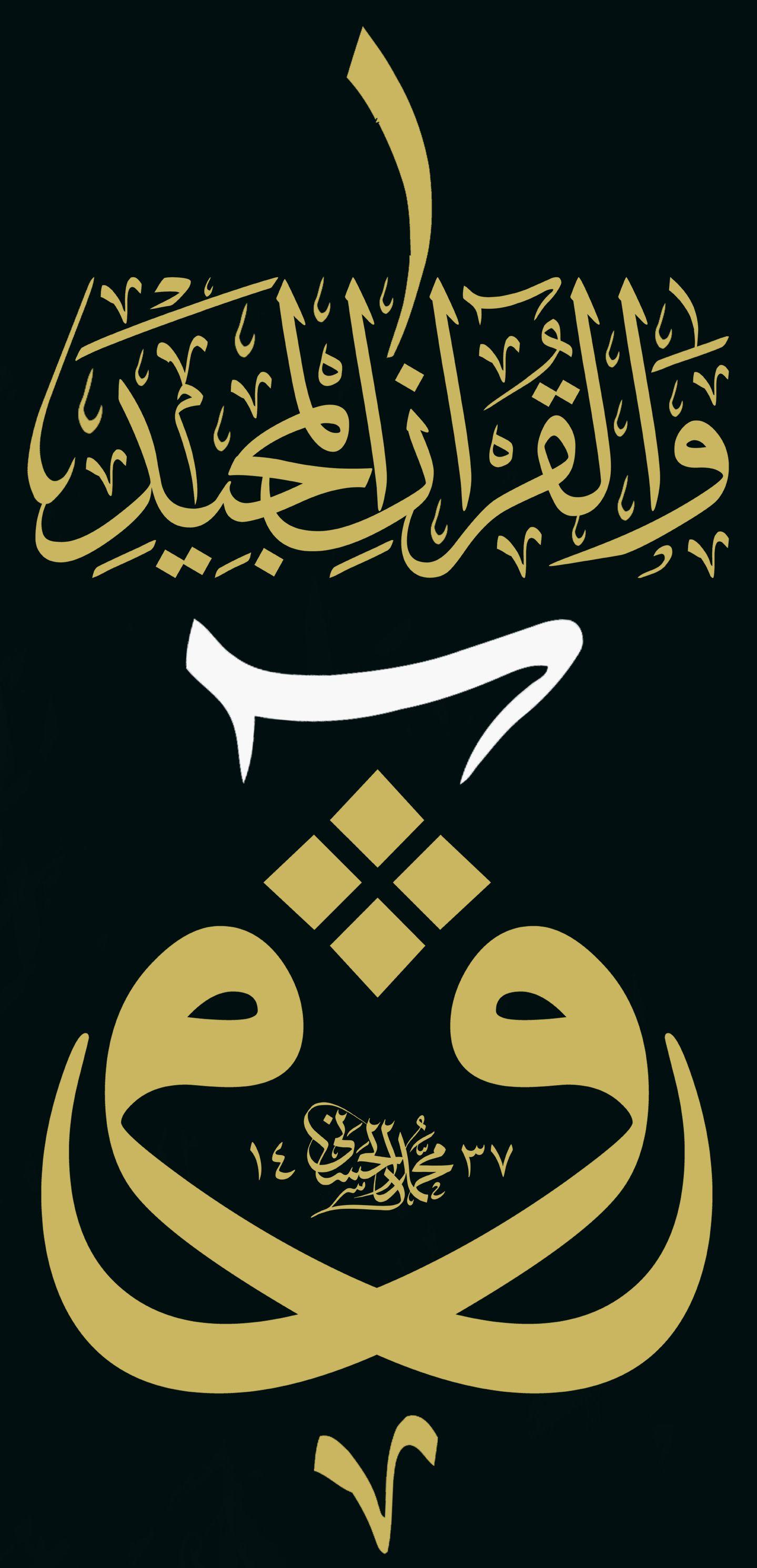 ق و ال ق ر آن ال م ج يد الخطاط محمد الحسني المشرفاوي Arabic Calligraphy Islamic Art Calligraphy