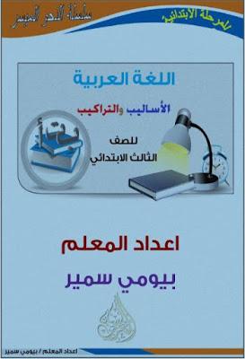 اساليب وتراكيب صف ثالث ابتدائي شاملة بيومى سمير Pdf مكتبة لسان العرب Convenience Store Products Books