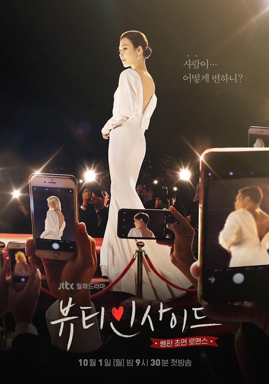 Download Soundtrack (OST) The Beauty Inside (2018) | 서현진 徐玄振