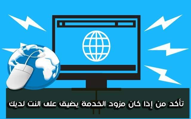 موقع لفحض الأنترنت لديك ومعرفة إذا كانت شركة الإتصالات تمنعك من الإستفادة من سرعة التحميل والرفع التي تستحقها المحترف العربي Blog Posts Blog Post