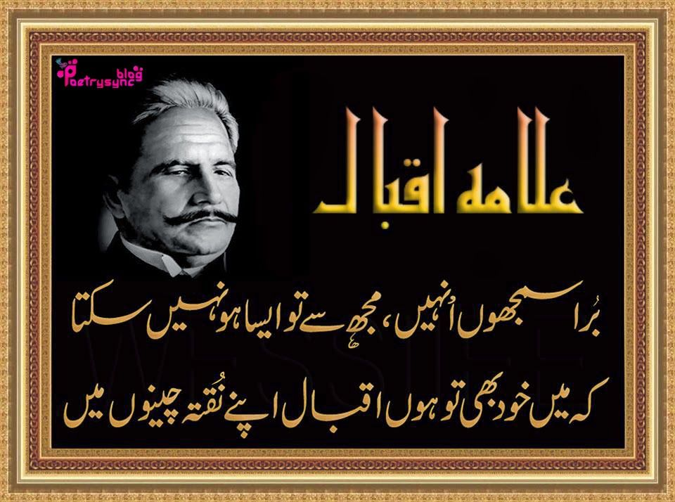 Poetry Allama Iqbal Shayari in Urdu Font Images Allama