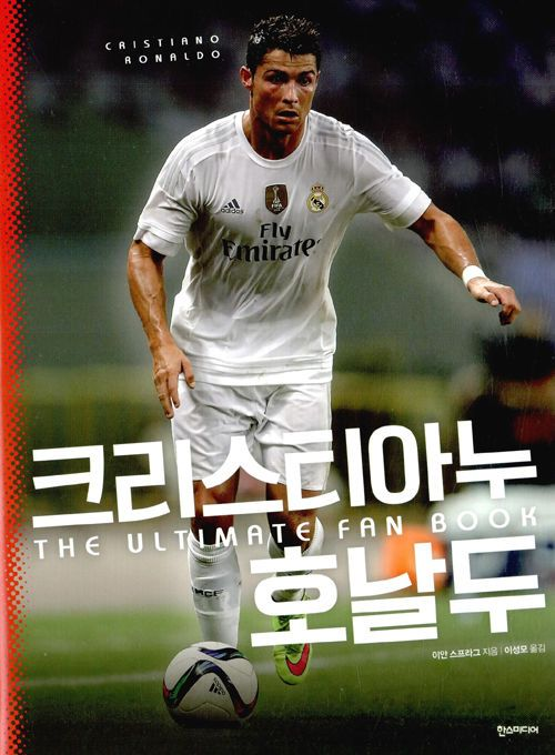 Football Player Cristiano Ronaldo Ultimate Fan Book Korean Edition Real Madrid