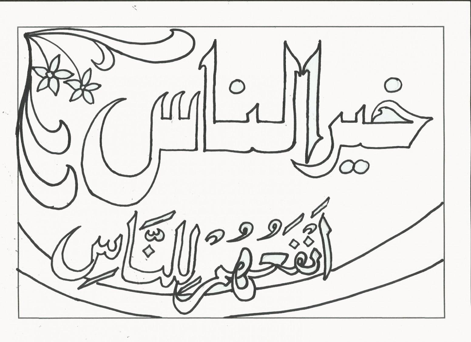 Gambar Mewarnai Kaligrafi Arab Kreasi Warna Kaligrafi Arab Gambar Warna