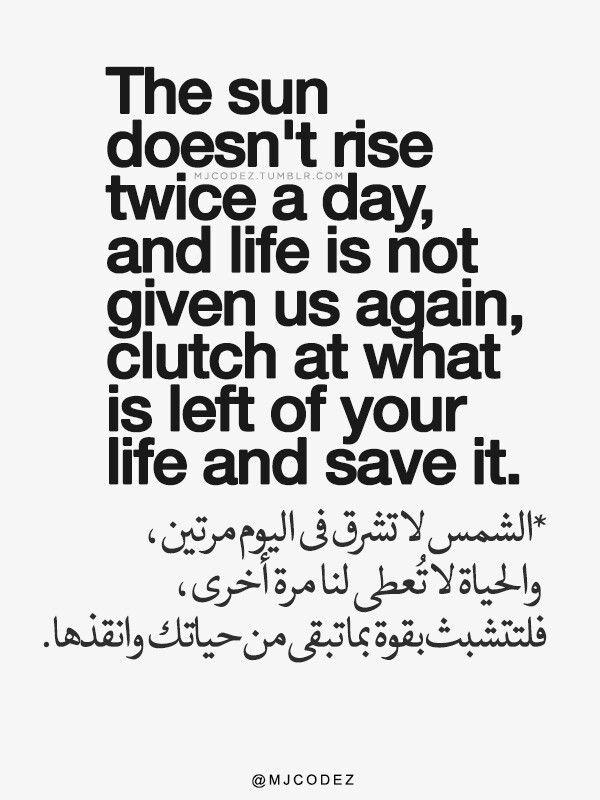 Pin By Noor Kamel On كلمات Pretty Words Quotes Arabic English Quotes