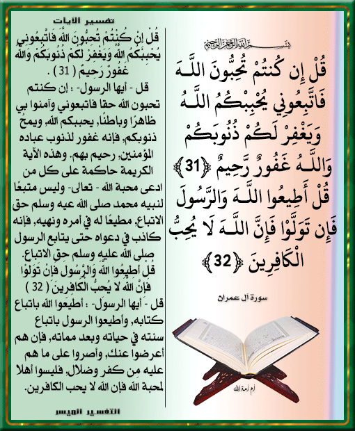 تفسير ما تيسر من سورة آل عمران Holy Quran Twitter Sign Up Thankful