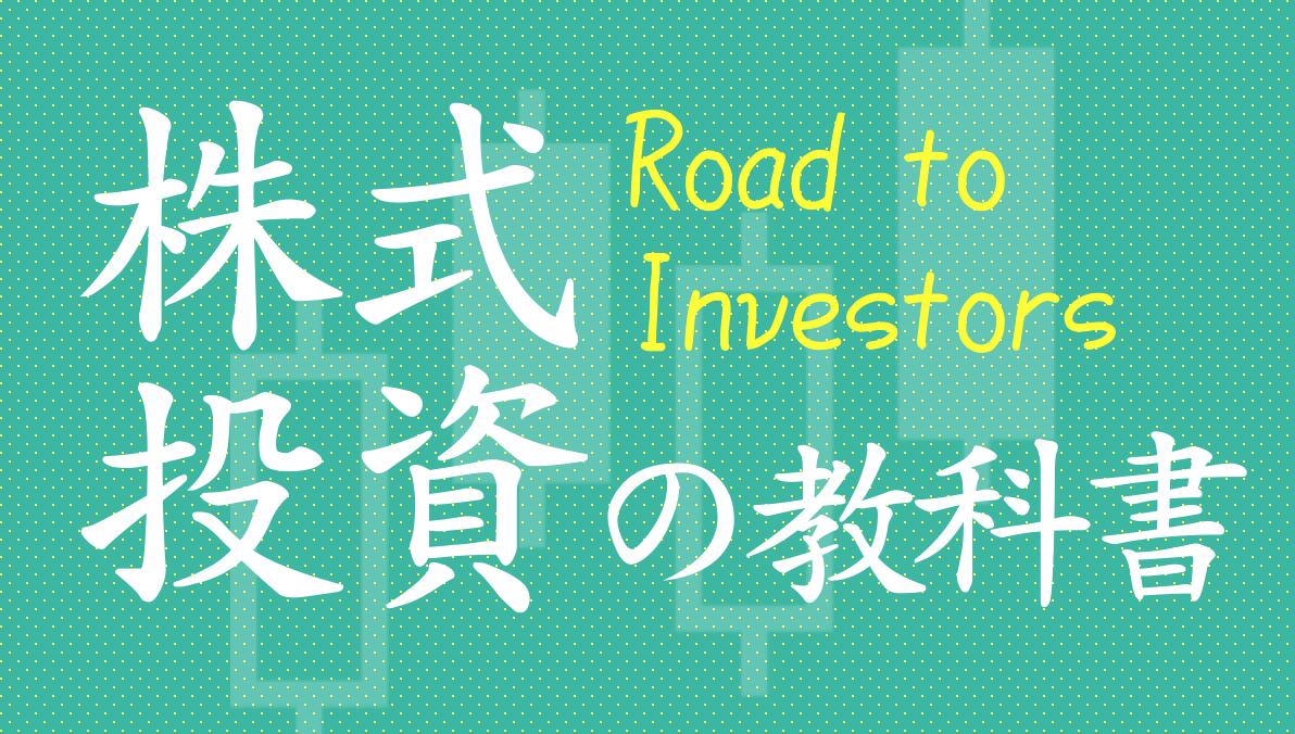 株式投資の教科書 企業分析からチャートの読み方までまるっとマスター すべての投資家達へ 2020 株式投資 投資 初心者 投資 株