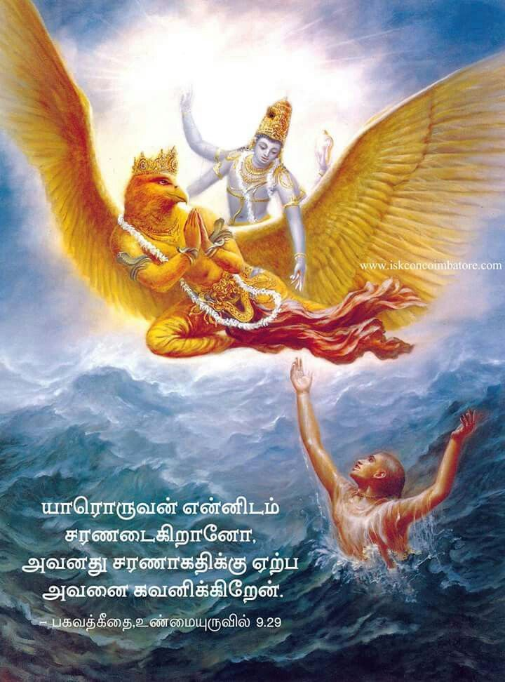 Pin By Viji Chidam On Tamil Quotes Vishnu Lord Vishnu