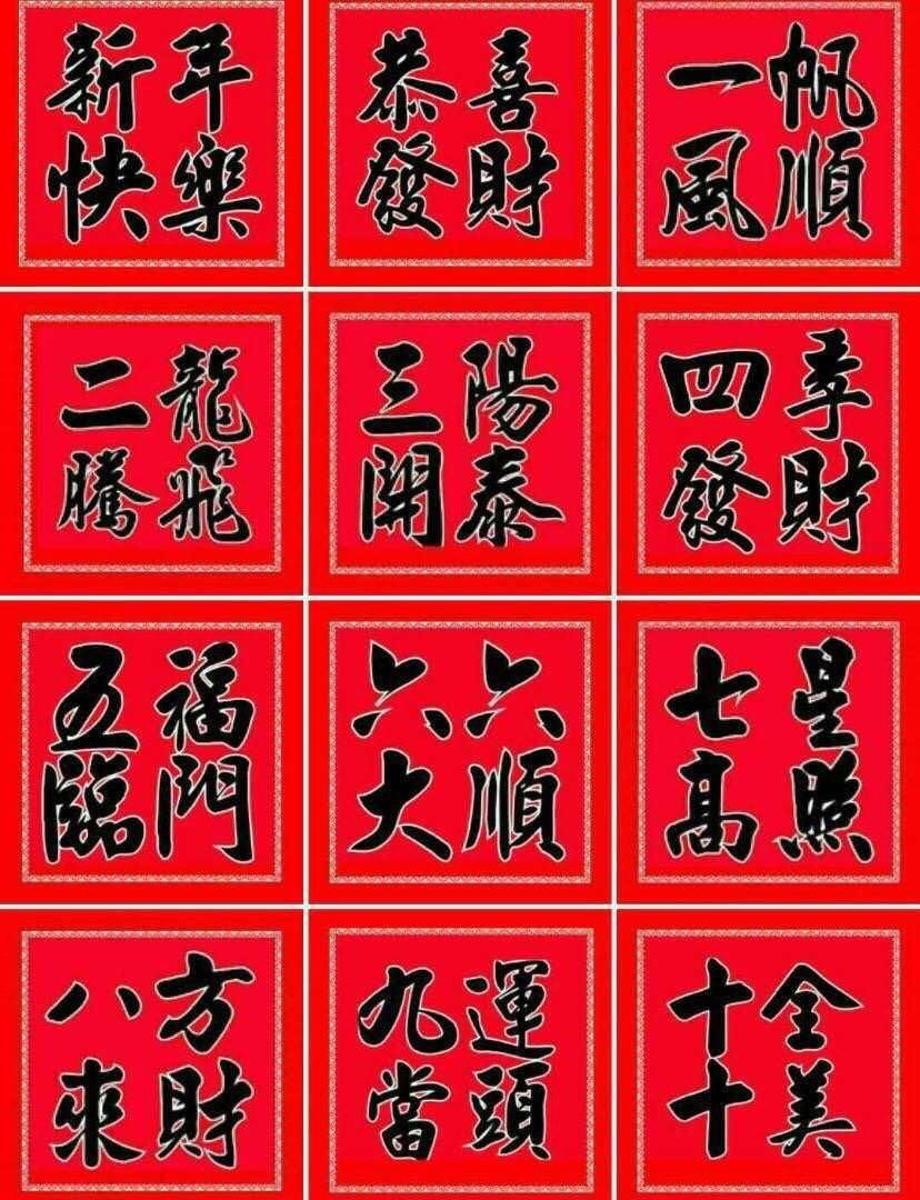 Chinese lunar new year greetings Chinese new year wishes