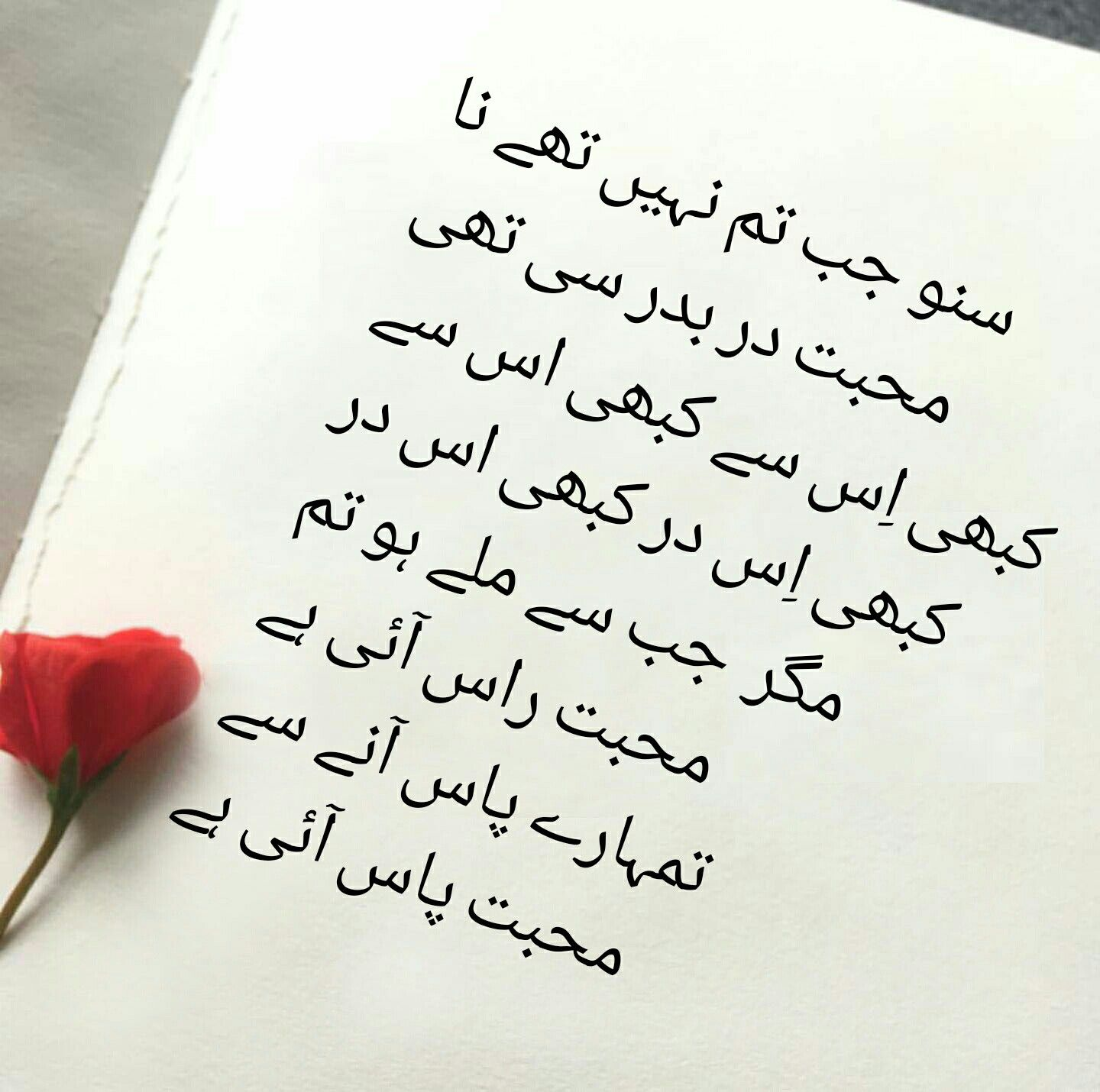 Pin By Binish Dawood On شاعری Romantic Poetry Urdu Poetry Romantic Relationship Quotes