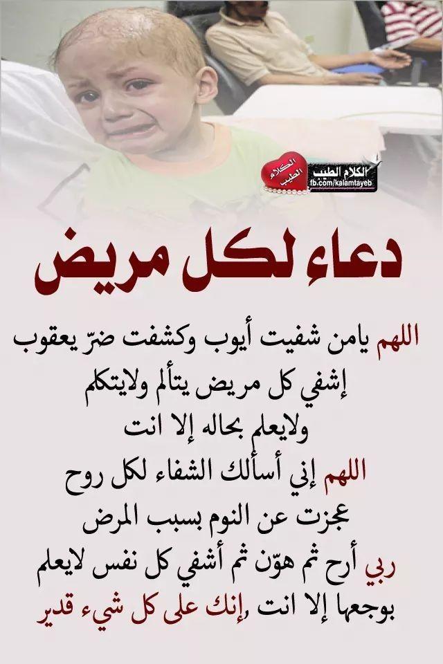 دعاء للمريض Arabic Quotes Islamic Love Quotes Words