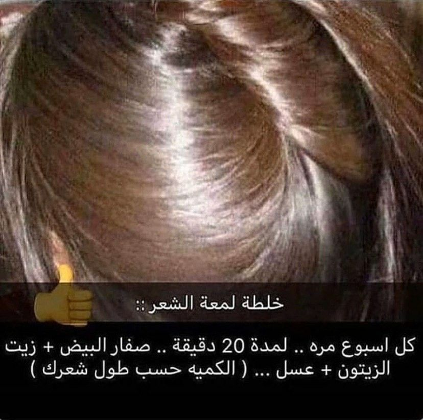 Pin By Mrs Broo On عناية Gents Hair Style Skin Care Women Hair Makeup