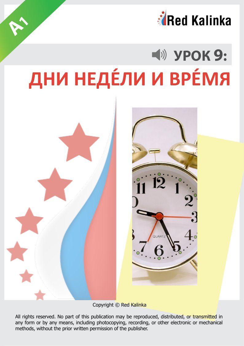 Pin By Learning Russian On Red Kalinka Kalinka Bracelet Watch Red